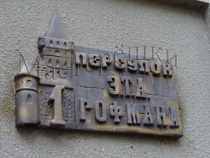12 переулок Гофмана copy